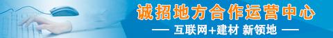 亚博体育官网app建材网诚招亚博体育官网app合作运营中心