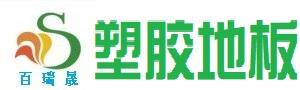 亚博体育官网app百瑞晟塑胶地板