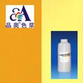 供应水性色浆(深黄)、品奥颜料色浆,采用国际颜料编