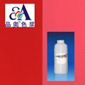 供应水性色浆(永固大红)、品奥颜料色浆,国际编号