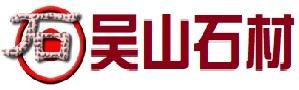 随州吴山建筑石材工程有限公司