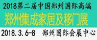 2018年3月6日—8日第二届中国郑州国际高端集成家居及移门展览会